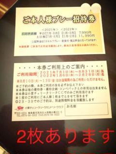 "Thumbnail of ""ゴルフプレー代無料券 小萱チェリークリークカントリークラブ"""
