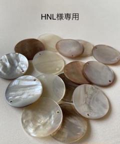 """Thumbnail of """"HNL様専用"""""""