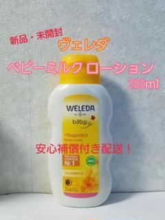 """Thumbnail of """"新品未使用ヴェレダ【WELEDA】カレンドラベビーミルクローション200ml"""""""