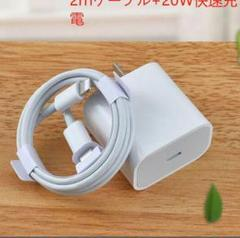 "Thumbnail of ""20W iPhone 急PD充電 アダプター USB-C2mケーブル付きhD"""