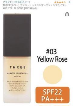 """Thumbnail of """"three アンジェリックコンプレクションプライマー03 yellow rose"""""""