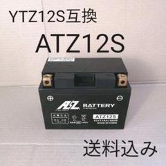 "Thumbnail of ""【中古 送料込み】YTZ12S互換 バッテリー AZ ATZ12S バイク"""