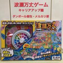 """Thumbnail of """"波瀾万丈ゲーム キャリアアップ編"""""""