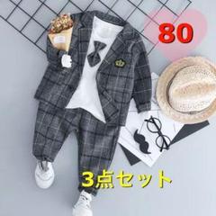 "Thumbnail of ""80キッズスーツ フォーマル 子供服 お誕生日 発表会 お宮参り セットアップ"""