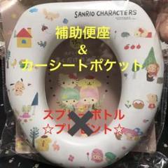 """Thumbnail of """"サンリオ 補助便座&カーシートバックポケット トイレトレーニング"""""""