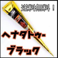 "Thumbnail of ""【送料無料】ヘナコーン ブラック"""