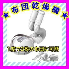 "Thumbnail of ""❤大特価❤ 布団乾燥機 ふとん乾燥機 ダニ退治 タイマー付 靴乾燥 梅雨対策"""