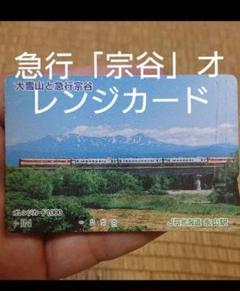 JR北海道 急行「宗谷」オレンジカード