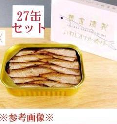 "Thumbnail of ""未開封【黄金燻製 イワシのオイル漬け】27缶セット (スモークオイルサーディン)"""