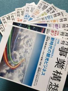 """Thumbnail of """"月刊 事業構想('20/1~'20/12)全12冊"""""""