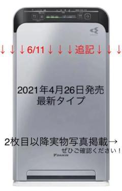 "Thumbnail of ""最新タイプ ダイキン UVストリーマ空気清浄機 ACB50X-S"""