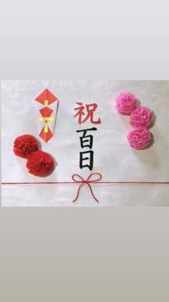 """Thumbnail of """"百日祝い お食い初め 寝相アート・:*+"""""""