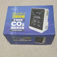 CO2濃度測定器 HCOM-CN001