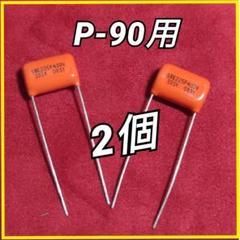 "Thumbnail of ""オレンジドロップ P-90用 2個 225P 0.033uF 400V"""
