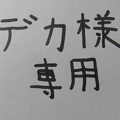 "Thumbnail of ""【デカ様専用出品】1点"""