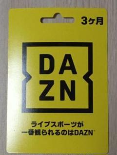 """Thumbnail of """"DAZN ダゾーン 3ヶ月 0674"""""""