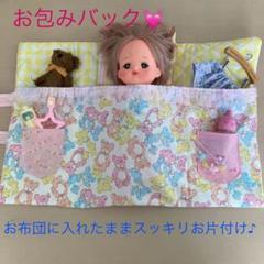 "Thumbnail of ""ソランちゃんメルちゃんお布団バック"""