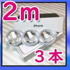 3本 iPhone 充電器 ライトニングケーブル2m 純正品工場取り寄せ品