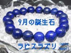 """Thumbnail of """"★【9月の誕生石】ラピスラズリ 天然石ブレスレットパワーストーン"""""""