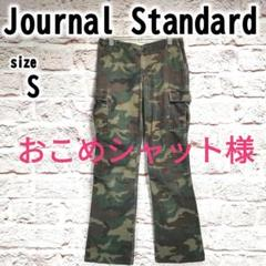 "Thumbnail of ""【S(36)】Journal Standard レディース パンツ 迷彩柄 春秋"""