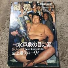 """Thumbnail of """"相撲 1992年8月号 名古屋場所総決算号 水戸泉 レア 希少"""""""