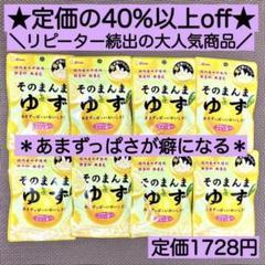 """Thumbnail of """"8袋そのまんまゆず ヘルシー お菓子 詰め合わせ 激安 ビタミン ダイエット"""""""
