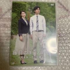 "Thumbnail of ""加藤シゲアキさん DVD"""