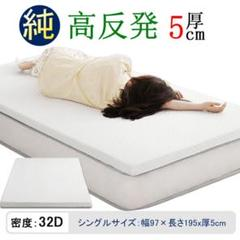 "Thumbnail of ""マットレス シングル ダブル 厚さ5cm 竹繊維 高品質"""