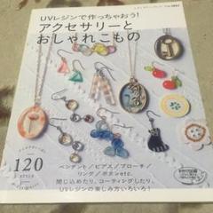 "Thumbnail of ""アクセサリーとおしゃれこもの UVレジンで作っちゃおう!"""