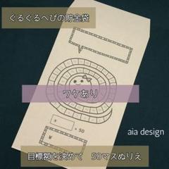 """Thumbnail of """"●B・10枚●【ぐるぐるへびの貯金袋】貯金封筒"""""""