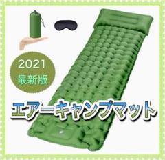"""Thumbnail of """"エアーキャンプマット 2021最新版 厚さ10cm 足踏み式"""""""