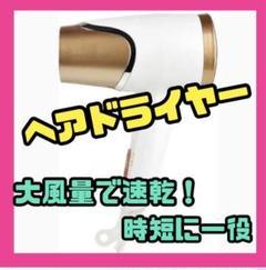 """Thumbnail of """"ヘアドライヤー 大風量 3段階風速 ヘアケア 折りたたみ式 PSE認証 1200"""""""