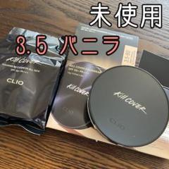 """Thumbnail of """"CLIO キルカバー ファンウェア オールニュー 3.5"""""""