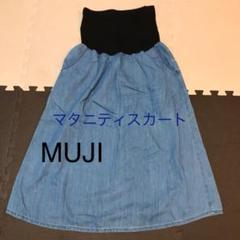 "Thumbnail of ""MUJI マタニティスカート sizeF"""