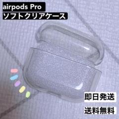 "Thumbnail of ""airpods Proソフトクリアケース"""