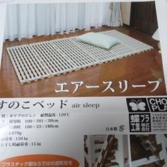 """Thumbnail of """"すのこ ベッド プラスチック 折りたたみ シングル"""""""