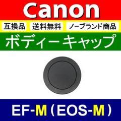"""Thumbnail of """"B1● EOS-M 用 / ボディーキャップ"""""""