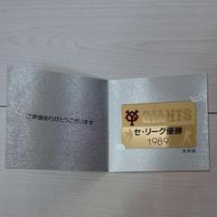"Thumbnail of ""野球 巨人 非売品 テレフォンカード"""