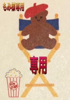 "Thumbnail of ""1、もみ様専用 5/7"""