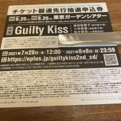 "Thumbnail of ""ラブライブサンシャインGuilty Kiss 最速先行抽選申込券 シリアルコード"""