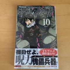 "Thumbnail of ""呪術廻戦 10 初版"""