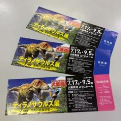 "Thumbnail of ""ティラノサウルス展 大阪"""