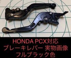 "Thumbnail of ""フルブラック色 ホンダ HONDA PCX ブレーキレバー ガタツキ軽減調整済"""