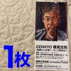 "Thumbnail of ""GENKYO横尾忠則⭐️期限付招待券⭐️1枚"""