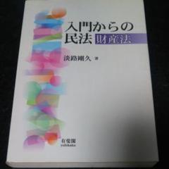 "Thumbnail of ""入門からの民法―財産法"""