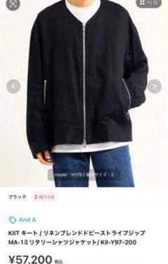 """Thumbnail of """"半額以下!リネンブレンドドビーストライプジップMA-1ミリタリーシャツジャケット"""""""