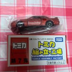 """Thumbnail of """"トミカ博 トミカ組み立て工場 日産スカイライン GT-R レッド"""""""