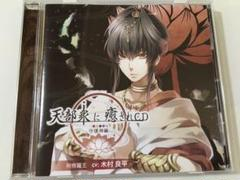 """Thumbnail of """"天部衆に癒されCD 第壱巻 ~守護神 阿修羅王編~"""""""