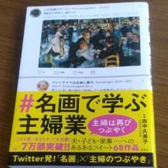 "Thumbnail of ""#名画で学ぶ主婦業 〔2〕"""