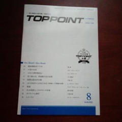"""Thumbnail of """"トップポイント TOPPOINT   【最新号】"""""""